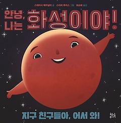안녕, 나는 화성이야!