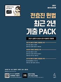 2021 전효진 헌법 최근 2년 기출 PACK