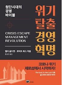 위기탈출 경영혁명
