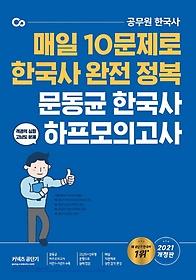 문동균 한국사 하프모의고사(2021)