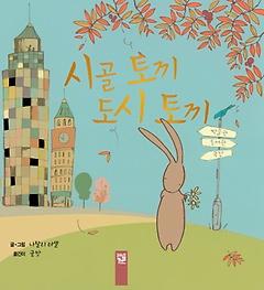 시골 토끼 도시 토끼