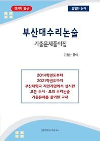 부산대수리논술 기출문제풀이집