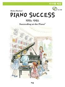 피아노 석세스 리사이틀(제2급)