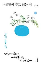 머리맡에 두고 읽는 시: 윤동주