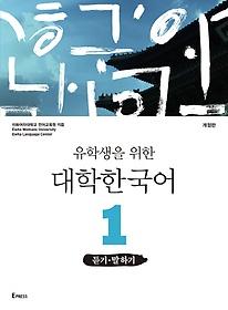 대학 한국어. 1: 듣기 말하기