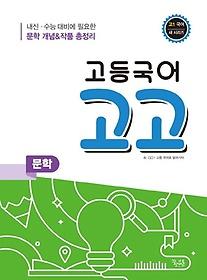 고등 국어 고고 문학(2021)