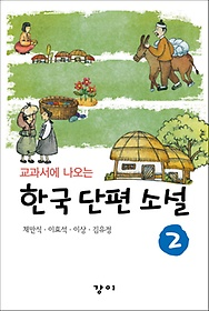 한국 단편 소설. 2