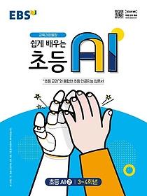 """<font title=""""EBS 쉽게 배우는 초등 AI 2(초등 3~4학년)(2021)"""">EBS 쉽게 배우는 초등 AI 2(초등 3~4학년)(...</font>"""