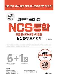 "<font title=""2021 하반기 위포트 공기업 NCS 통합 실전 봉투 모의고사(모듈형/PSAT형/피듈형)"">2021 하반기 위포트 공기업 NCS 통합 실전 ...</font>"