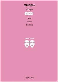 오이디푸스(큰글씨책)