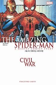 시빌 워: 어메이징 스파이더맨