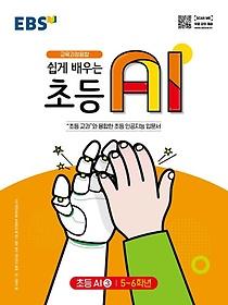 """<font title=""""EBS 쉽게 배우는 초등 AI 3(초등 5~6학년)(2021)"""">EBS 쉽게 배우는 초등 AI 3(초등 5~6학년)(...</font>"""