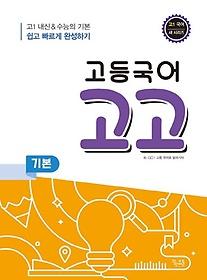 고등 국어 고고 기본(2021)