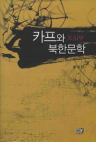 카프와 북한문학