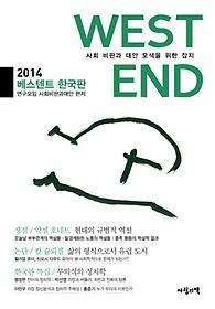 베스텐트 2014(한국판)