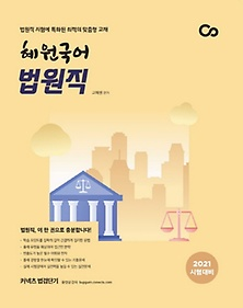 혜원국어 법원직(2021)