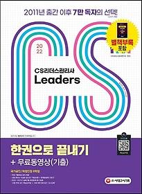 "<font title=""2022 CS Leaders(CS리더스관리사) 한권으로 끝내기 + 무료동영상(기출)"">2022 CS Leaders(CS리더스관리사) 한권으로...</font>"