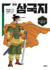 만화 삼국지. 11