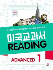 미국교과서 Reading Advanced. 1