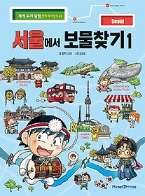 서울에서 보물찾기. 1