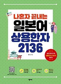 나혼자 끝내는 일본어 상용한자 2136
