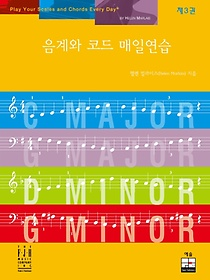음계와 코드 매일연습. 3