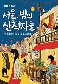 서울 밤의 산책자들
