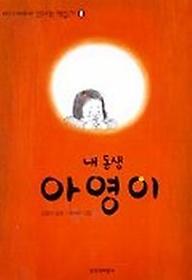 내 동생 아영이 (신나는 책읽기 8)