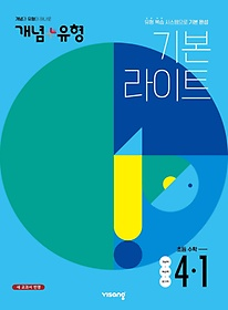 "<font title=""개념 플러스 유형 기본 라이트 초등 수학 4-1(2022)"">개념 플러스 유형 기본 라이트 초등 수학 4...</font>"