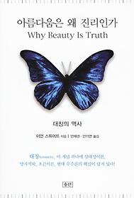 아름다움은 왜 진리인가