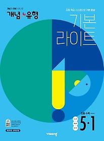 "<font title=""개념 플러스 유형 기본 라이트 초등 수학 5-1(2022)"">개념 플러스 유형 기본 라이트 초등 수학 5...</font>"