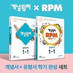 개념원리 RPM 중학 수학 1-1 세트(2021)