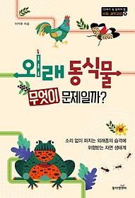 외래 동식물 무엇이 문제일까?