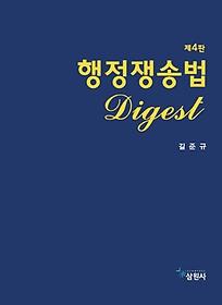 행정쟁송법 Digest