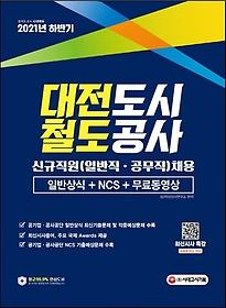 """<font title=""""2021 하반기 대전도시철도공사 일반직ㆍ공무직 채용"""">2021 하반기 대전도시철도공사 일반직ㆍ공...</font>"""