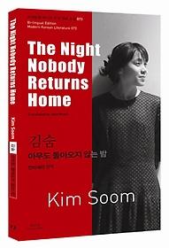 "<font title=""김숨: 아무도 돌아오지 않는 밤(The Night Nobody Returns Home)"">김숨: 아무도 돌아오지 않는 밤(The Night ...</font>"