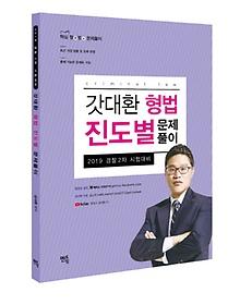 갓대환 형법 진도별 문제풀이(2019)