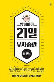 맘마미아 21일 부자습관 실천북