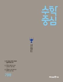 수학중심 고등 기하(2021)