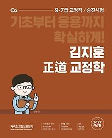 김지훈 정도 교정학(2022)