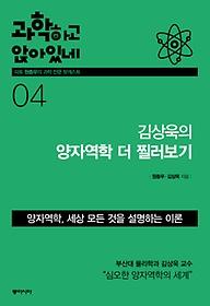 """<font title=""""과학하고 앉아있네. 4: 김상욱의 양자역학 더 찔러보기"""">과학하고 앉아있네. 4: 김상욱의 양자역학 ...</font>"""