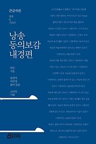 낭송 동의보감: 내경편(큰글자본)