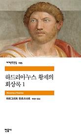 하드리아누스 황제의 회상록. 1