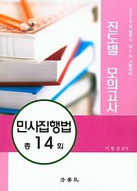민사집행법 총14회 진도별 모의고사(2016)