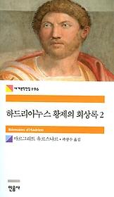 하드리아누스 황제의 회상록. 2