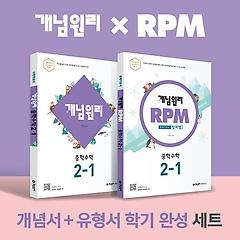 개념원리 RPM 중학 수학 2-1 세트(2021)