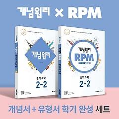 개념원리 RPM 중학 수학 2-2 세트(2021)