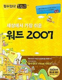 워드 2007