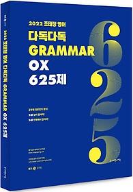 "<font title=""2022 조태정 영어 다독다독 그래머(GRAMMAR) OX 625제"">2022 조태정 영어 다독다독 그래머(GRAMMAR...</font>"