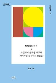 북학의를 읽다(큰글자도서)